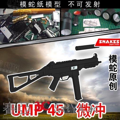 ump45沖鋒槍 3D紙模型立體拼圖