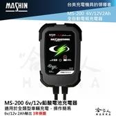 麻新電子經銷 ms-200 全自動 電瓶充電器 6v 12v 2a 汽車 機車 ms 200 哈家人