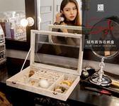 飾品收納盒 首飾收納盒簡約透明飾品耳環戒指多格公主歐式防塵結婚禮物   color shop