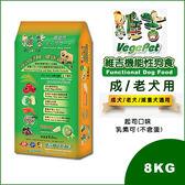 【維吉機能性成/老犬】8KG - 起司口味 - 成犬/高齡犬/減重犬適用 - 狗飼料