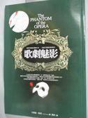 【書寶二手書T7/翻譯小說_IMN】歌劇魅影_卡斯頓.勒胡