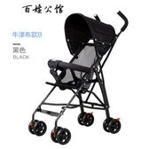 超輕便攜嬰兒推車簡易折疊迷你寶寶傘車