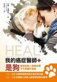 (二手書)我的癌症醫師,是狗:發現狗與人類癌症間不可思議的連結