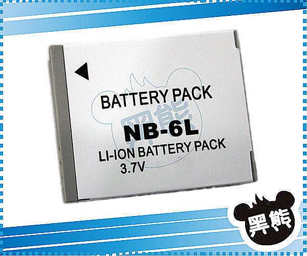 黑熊館 Canon IXUS200 IXUS300 310HS S90 S95 SD980 SD1200 SX240 SX280 SX500 ELPH 500H S D20 專用 NB6L 防爆電池