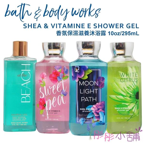 Bath & Body Works 香氛保濕滋養沐浴露 295ml BBW 美國原廠【彤彤小舖】
