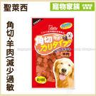 寵物家族*-聖萊西黃金營養角切-羊肉(減少過敏)60g