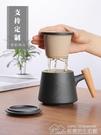 茶水過濾杯 創意木柄陶瓷泡茶杯帶蓋過濾茶...