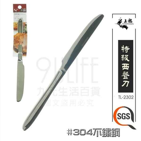 【九元生活百貨】上龍 TL-2302 特級西餐刀 #304不鏽鋼 SGS合格 日本原料 牛排刀