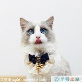 貓領結貓咪飾品可愛鈴鐺項圈布偶寵物項鏈蝴蝶結【千尋之旅】