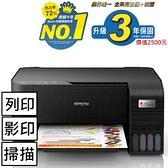 EPSON L3210 高速三合一 連續供墨複合機【買就送楓葉上蓋貼紙】