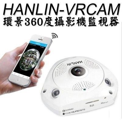 HANLIN-VRCAM 環景360度監視器攝影機 app監看 錄影 紀錄 監視器 老人照顧 強強滾生活市集