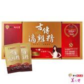 華陀扶元堂-古傳鮮滴雞精-冷凍包1盒(20包/盒)