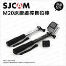 SJCAM 原廠配件 M20 SJ6 SJ7 SJ8 專用遙控自拍棒 自拍桿 手持棒 攝影機配件 ★可刷卡★薪創