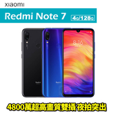 【跨店消費滿$6000減$600】Redmi Note 7 4G/128G 6.3吋 八核心 紅米 智慧型手機 免運費