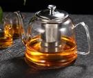 茶壺 玻璃茶壺套裝家用耐高溫加厚大容量茶具燒水過濾泡茶水壺沖煮茶器【快速出貨八折下殺】