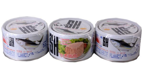 【三興】SH水煮鮪魚(塊肉) 190g*3入