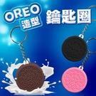 OREO 鑰匙圈 奧利奧 仿真 餅乾 食物 可愛 咖啡 草莓 原味 粉紅色 黑色 咖啡色