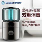 消毒燈 雪萊特紫外線消毒燈衣櫃冰箱小空間臭氧殺菌消毒燈便攜式車載旅行 非凡小鋪 JD