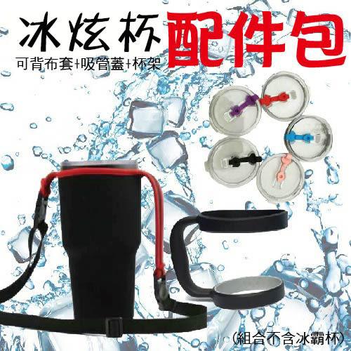 冰炫杯配件組合包(可背式布套+吸管蓋+杯架)