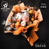 【20張/包】涂鴉藝術紙鮮花包裝紙花束材料花店花藝【古怪舍】