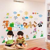 幼兒園寶寶臥室兒童房墻上貼紙裝飾卡通動漫墻貼自粘墻紙貼畫動物JY【限量85折】