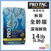 PRO PAC美國柏克『無穀貓深海鮮魚』14lb(6.3kg)【搭嘴購】