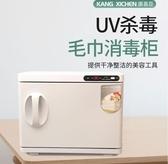 紫外線消毒毛巾消毒櫃美容院毛巾加熱櫃UV毛巾消毒櫃消毒機