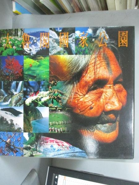 【書寶二手書T3/攝影_EX9】太魯閣國家公園攝影精選_原價1500_遊登良