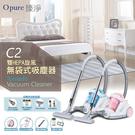 限時買一送一 /【Opure 臻淨】C2 雙HEPA旋風無袋式吸塵器