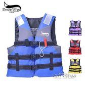 專業兒童成人救生衣便攜式 加厚漂流助泳衣游泳衣釣魚服YDL