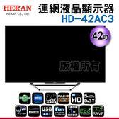 【信源】42吋【HERAN 禾聯智慧聯網液晶電視 】HD-42AC3 不含安裝