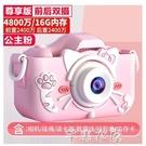 兒童照相機玩具可拍照可打印寶寶高清迷你數碼小型單反男女孩禮物快速出貨