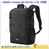 羅普 Lowepro Viewpoint BP 250 AW 觀察家 L176 公司貨 相機包 空拍機包 後背包 雙肩包