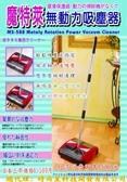 《魔特萊Motely》無動力環保吸塵器〈贈日式黏巴達小除塵器X1〉地毯/地板清潔/腳踏墊清潔