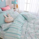 鴻宇 四件式雙人加大兩用被床包組 眠眠兔藍 美國棉授權品牌 台灣製2225