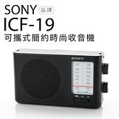【品牌收音機特賣】SONY ICF-19 類比調諧可攜式 FM/AM收音機 大字體 大音量 【保固一年】