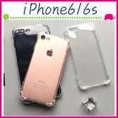 Apple iPhone6/6s 4.7吋 Plus 5.5吋 四角加厚氣墊背蓋 透明手機殼 軟殼保護套 TPU手機套 全包邊保護殼