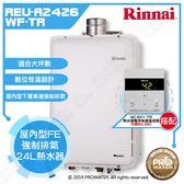 【日本Rinnai 林內】REU-A2426WF-TR 屋內型FE強制排氣24L熱水器 /屋內型熱水器(★搭配MC-601-TR溫控器)