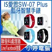 【3期零利率】全新IS愛思 SW-07 Plus 藍牙智慧手錶  IPS螢幕 LINE/Facebook通知