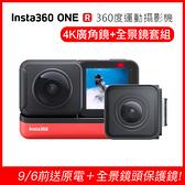 送128g 記憶卡 Insta360 One R 雙鏡頭套裝 TWIN 360度 防水運動相機 (公司貨)
