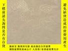 二手書博民逛書店罕見【明刻本】《西京雜記》一冊(存卷四、卷五、卷六)Y257982 葛洪