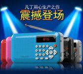 【降價一天】凡丁F1收音機MP3老人迷你小音響插卡音箱新款便攜式