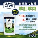 【毛麻吉寵物舖】ZiwiPeak巔峰 96%鮮肉狗糧-羊肚羊肉(100g) 狗主食/狗飼料/狗生食
