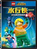 【停看聽音響唱片】【DVD】樂高超級英雄:水行俠:亞特蘭提斯風暴