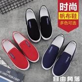 一腳蹬 新款帆布鞋韓版時尚百搭休閒平底舒適女單鞋一腳蹬小清新低幫 自由角落