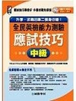 二手書博民逛書店 《全民英檢能力測驗應試技巧中級》 R2Y ISBN:9867878353│Edwardchung