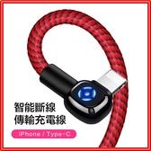 iPhone / Type-C 智能斷電充電傳輸線【K88】智能 蘋果 傳輸線 Android 充電線 安卓