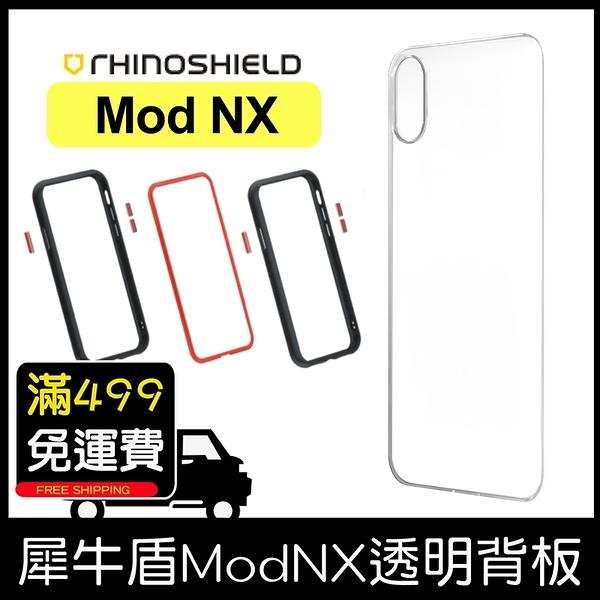GS.Shop 犀牛盾 透明背蓋 MOD NX iPhone 7/8 Plus XR/XS Max 透明背板 單背蓋