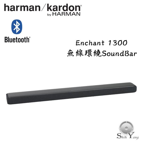實機展示 harman/kardon Enchant 1300 前置環繞Soundbar【公司貨保固】另售YAMAHA BAR 400 YSP2700