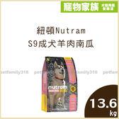 寵物家族-紐頓Nutram-S9成犬羊肉南瓜13.6KG